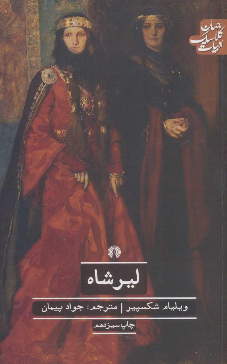 لیرشاه (ادبیات کلاسیک جهان)