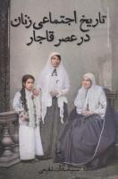 تاریخ اجتماعی زنان در عصر قاجار