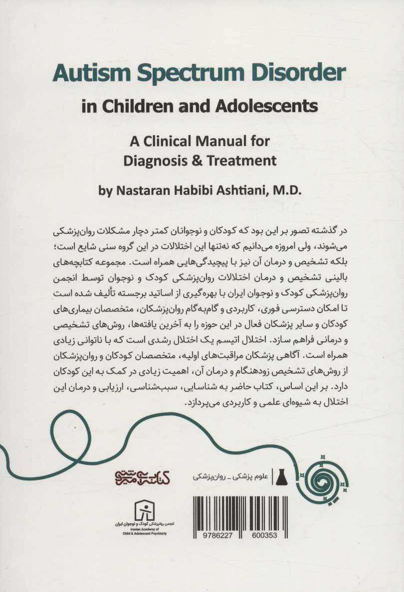 اختلال طیف اتیسم در کودکان و نوجوانان (کتابچه بالینی تشخیص و درمان)