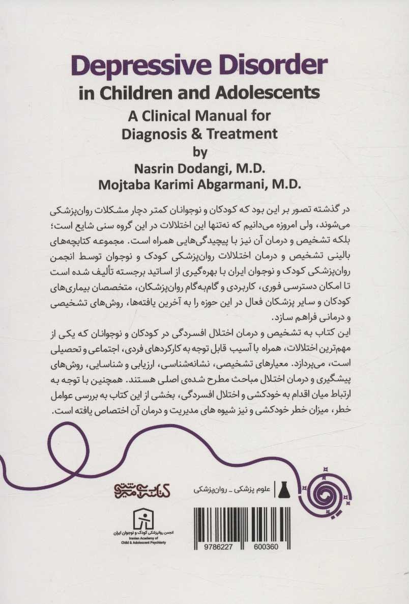 اختلال افسردگی در کودکان و نوجوانان (کتابچه بالینی تشخیص و درمان)