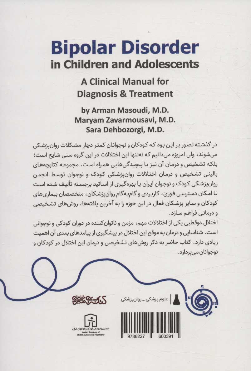 اختلال دو قطبی در کودکان و نوجوانان (کتابچه بالینی تشخیص و درمان)