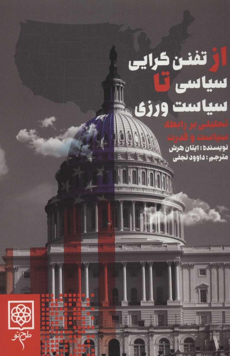 از تفنن گرایی سیاسی تا سیاست ورزی (تحلیلی بر رابطه سیاست و قدرت)
