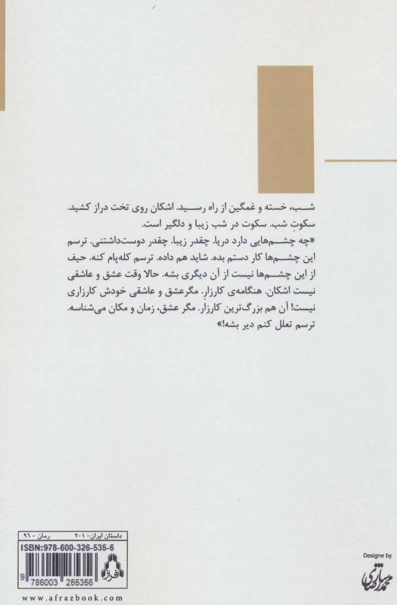 سوار باد (داستان امروز ایران99)