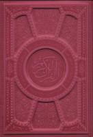 قرآن کریم عثمان طه (ترمو)
