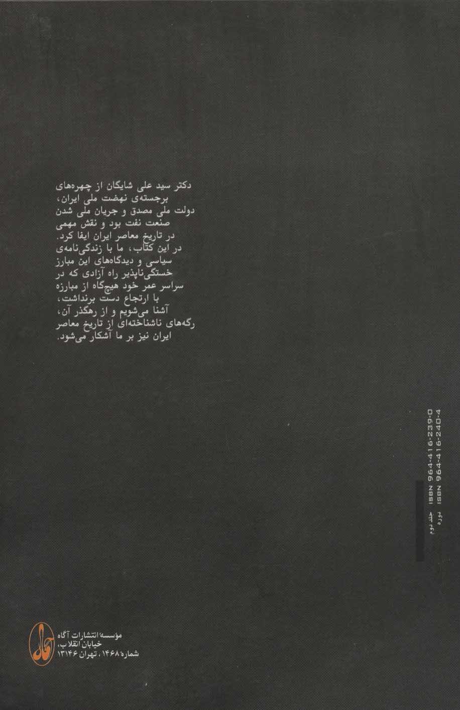 سیدعلی شایگان (زندگی نامه ی سیاسی،نوشته ها و سخنرانی ها)،(2جلدی)