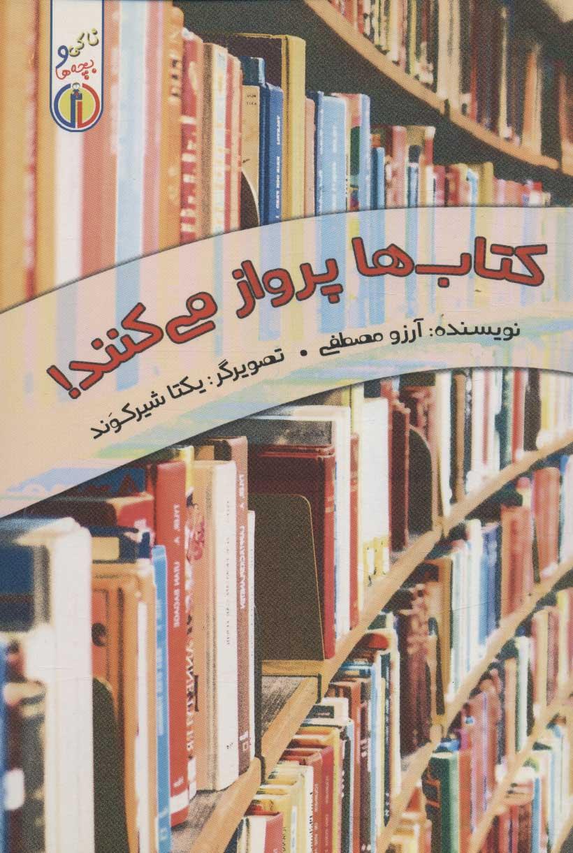 کتاب ها پرواز می کنند! (ناکی و بچه ها)،(2زبانه)