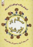آموزش یوگا به کودکان 1 (سلام بر خورشید)،(ناکی و بچه ها)،(2زبانه،گلاسه)