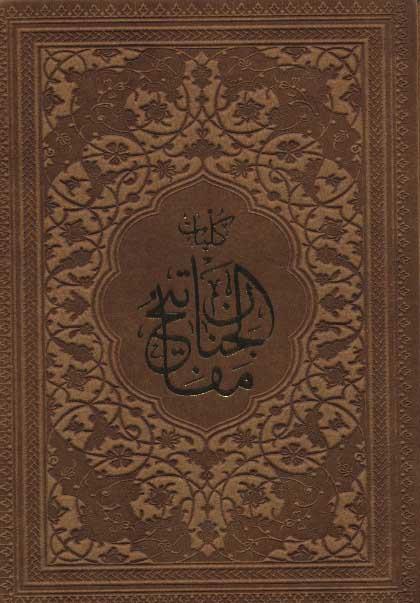 کلیات مفاتیح الجنان (باقاب،ترمو)