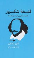 فلسفه شکسپیر (کشف معنای پنهان نمایشنامه ها)