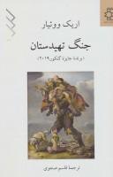جنگ تهیدستان