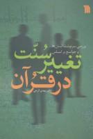 بررسی سرنوشت انسان ها و جوامع براساس سنت تغییر در قرآن