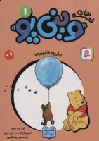 قصه های وینی پو 1 (وینی پو و زنبورها)