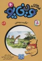 قصه های وینی پو 6 (کانگورو و بچه اش)