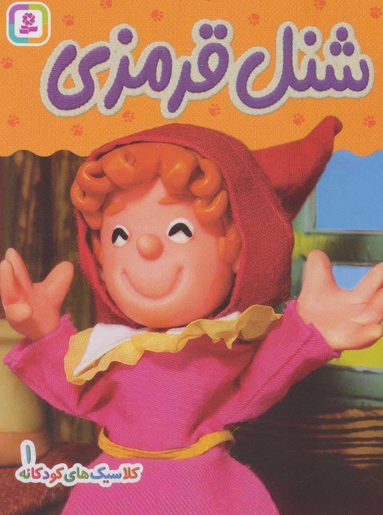 شنل قرمزی (کلاسیک های کودکانه 1)،(گلاسه)