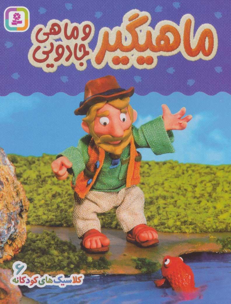 ماهیگیر و ماهی جادویی (کلاسیک های کودکانه 6)،(گلاسه)