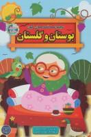 مجموعه قصه های کهن بوستان و گلستان (قصه های پندآموز)