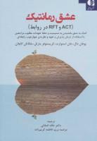 عشق رمانتیک (ACT و RFT در روابط)