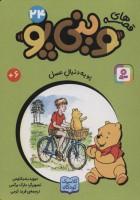 قصه های وینی پو24 (پو به دنبال عسل)