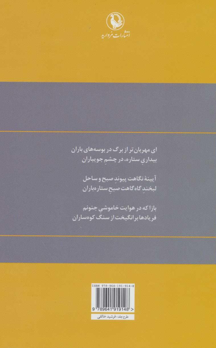 گزینه اشعار محمدرضا شفیعی کدکنی