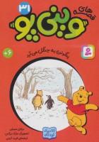 قصه های وینی پو31 (پنگوئن به جنگل می آید)