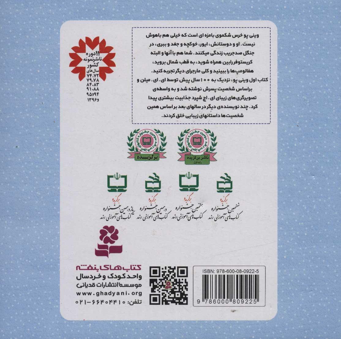 مجموعه قصه های وینی پو (33جلدی،باجعبه)