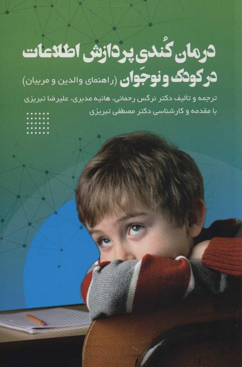 درمان کندی پردازش اطلاعات در کودک و نوجوان (راهنمای والدین و مربیان)