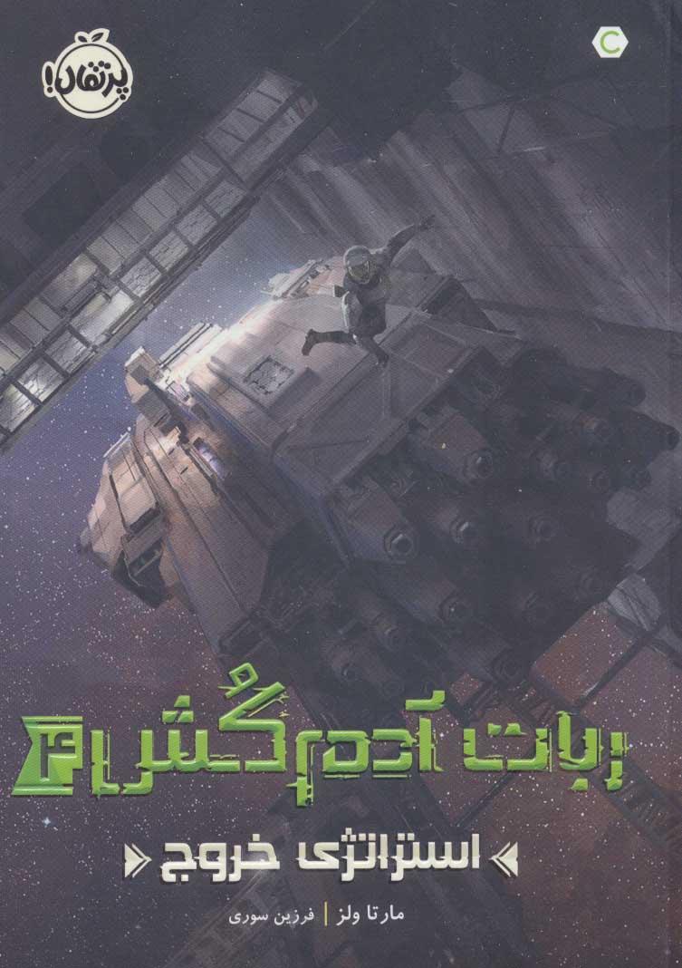 ربات آدم کش 4 (استراتژی خروج)