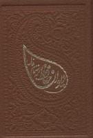 دیوان حافظ به انضمام فال (ترمو،لب طلایی)