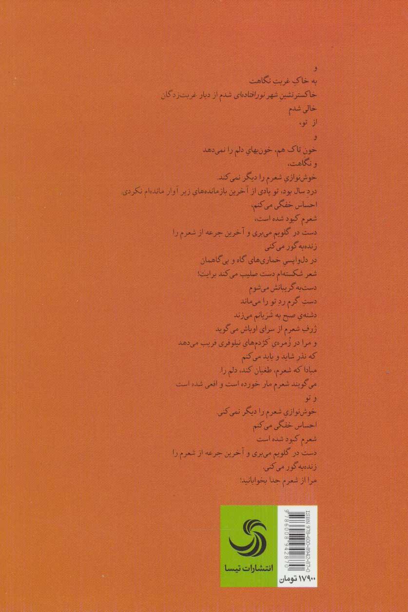 مرا از شعرم جدا بخوابانید (روایت یک طفل بالغ مادینه ایرانی)