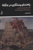 راهنمای رستگاری در جابلقا (کتاب خودیاری،خوشدلی و رضایت برای خاورمیانه ای ها)