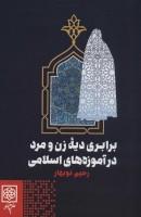 برابری دیه زن و مرد در آموزه های اسلامی