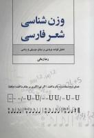 وزن شناسی شعر فارسی (تحلیل قواعد عروضی بر مبنای موسیقی و ریاضی)