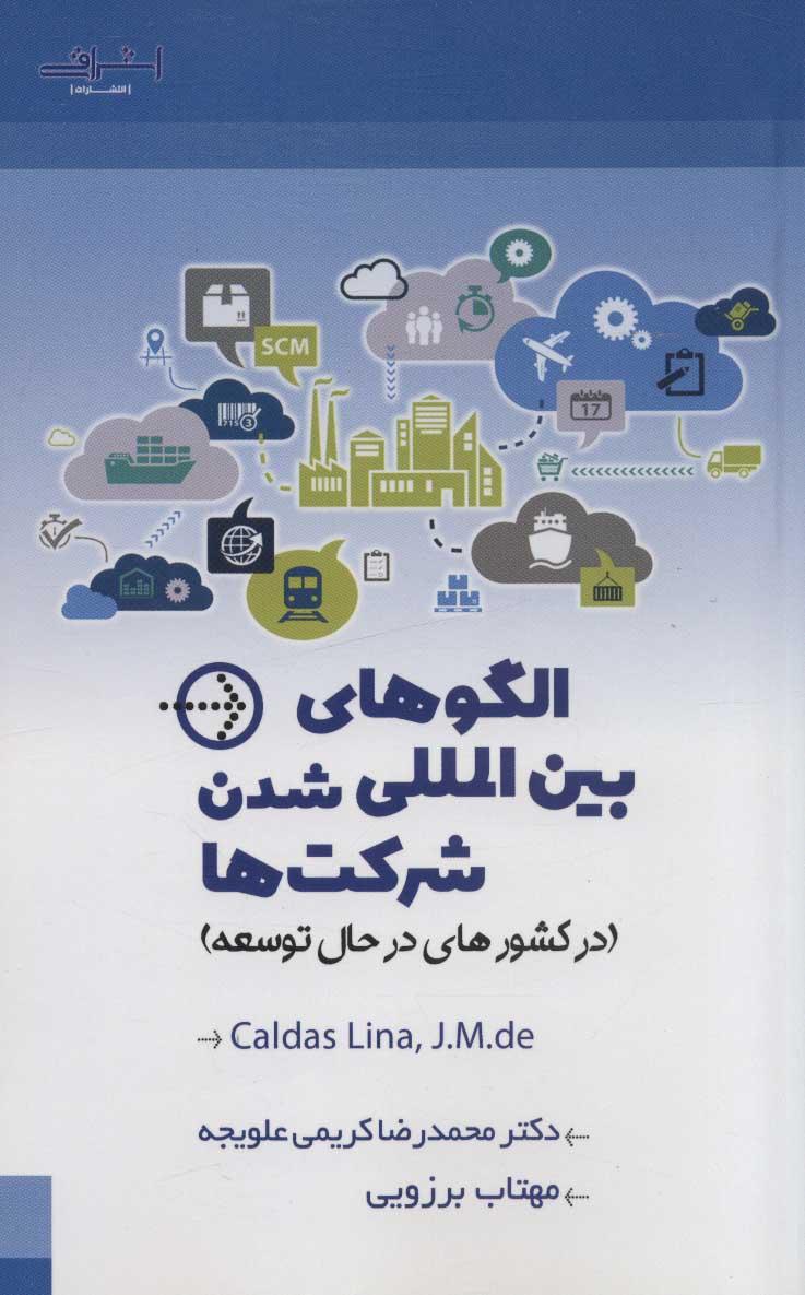 الگوهای بین المللی شدن شرکت ها (در کشورهای در حال توسعه)