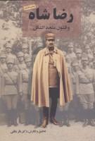 رضا شاه و قشون متحدالشکل