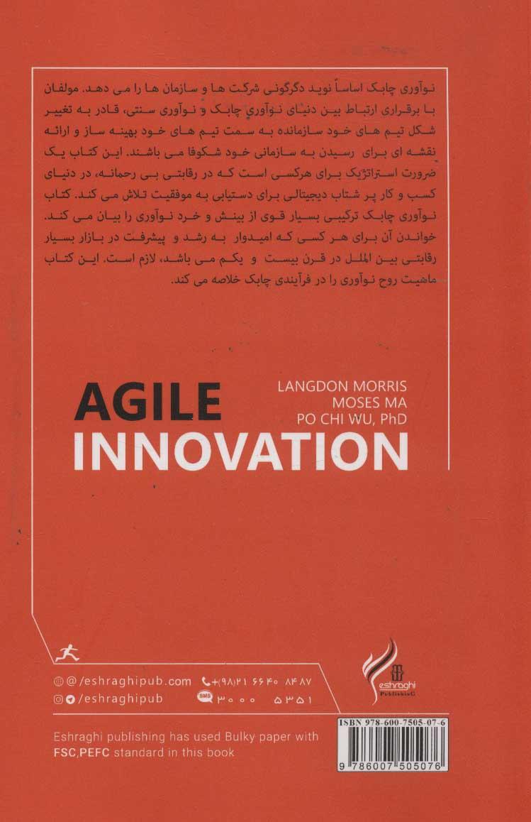 نوآوری چابک (رویکرد انقلابی برای تسریع دستیابی به موفقیت القاء تعهد و برانگیختن قوه خلاقیت)