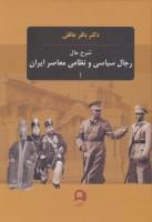 شرح حال رجال سیاسی و نظامی معاصر ایران (3جلدی)