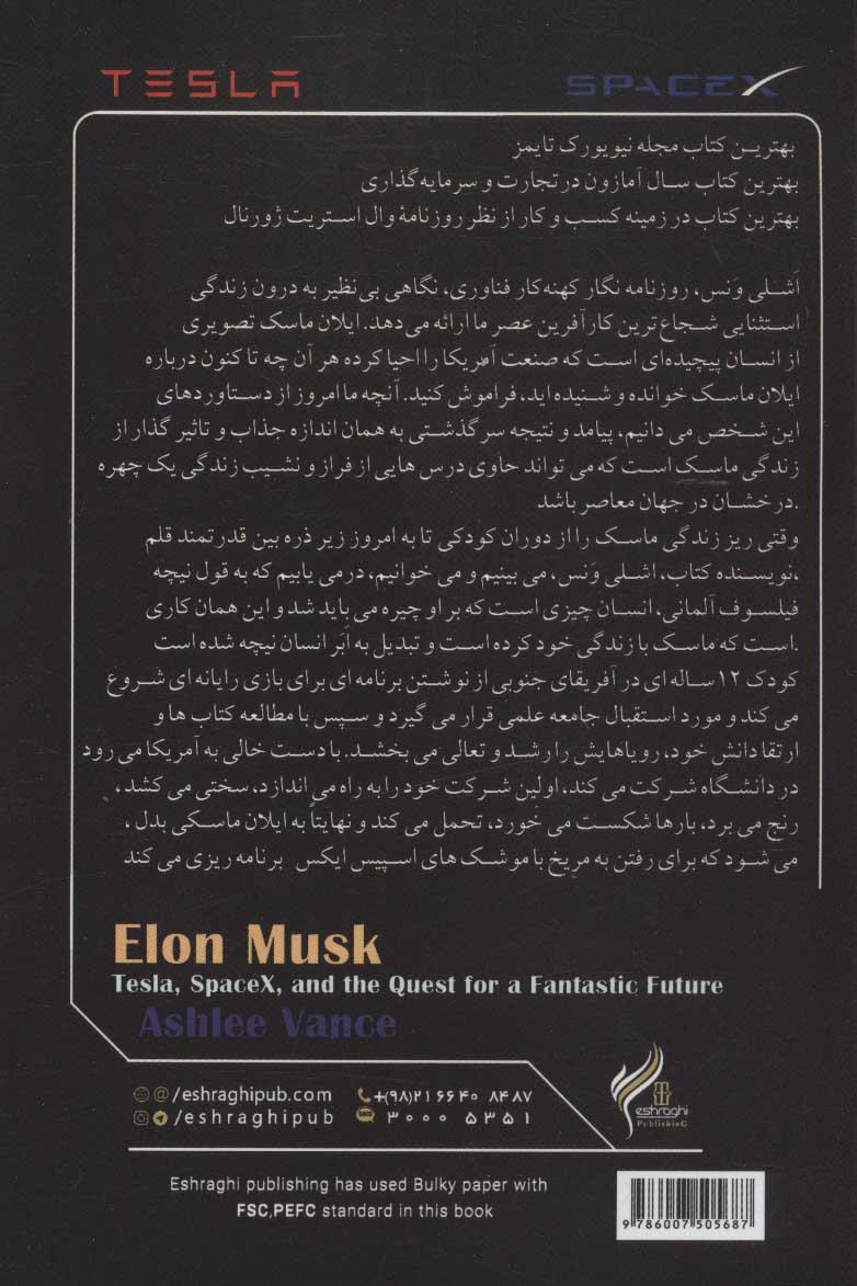 ایلان ماسک (تسلا،اسپیس ایکس و تلاش برای آینده ای شگفت انگیز)