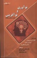 نوآوری و نوآفرینی (نظریه،سیاست و اقدام)
