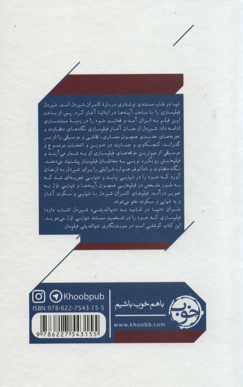 کامران شیردل؛تنها در قاب (سینماگران)
