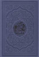 منتخب مفاتیح الجنان (3رنگ،ترمو)
