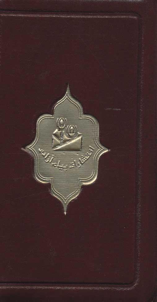 منتخب مفاتیح الجنان کیفی (3رنگ)