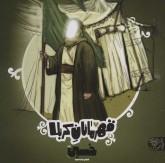 قهرمانان کربلا (حسین (ع):قهرمان نجات آدم ها)