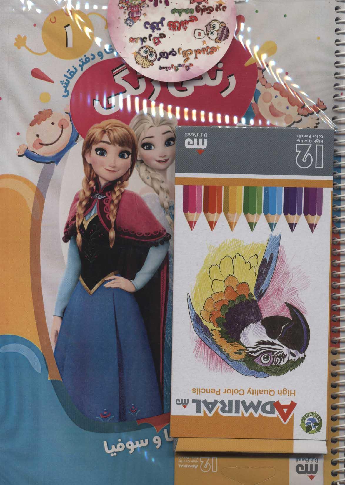 بسته رنگی رنگی 1 (دفتر رنگ آمیزی و نقاشی،پازل فروزن 24 تکه،مداد رنگی)
