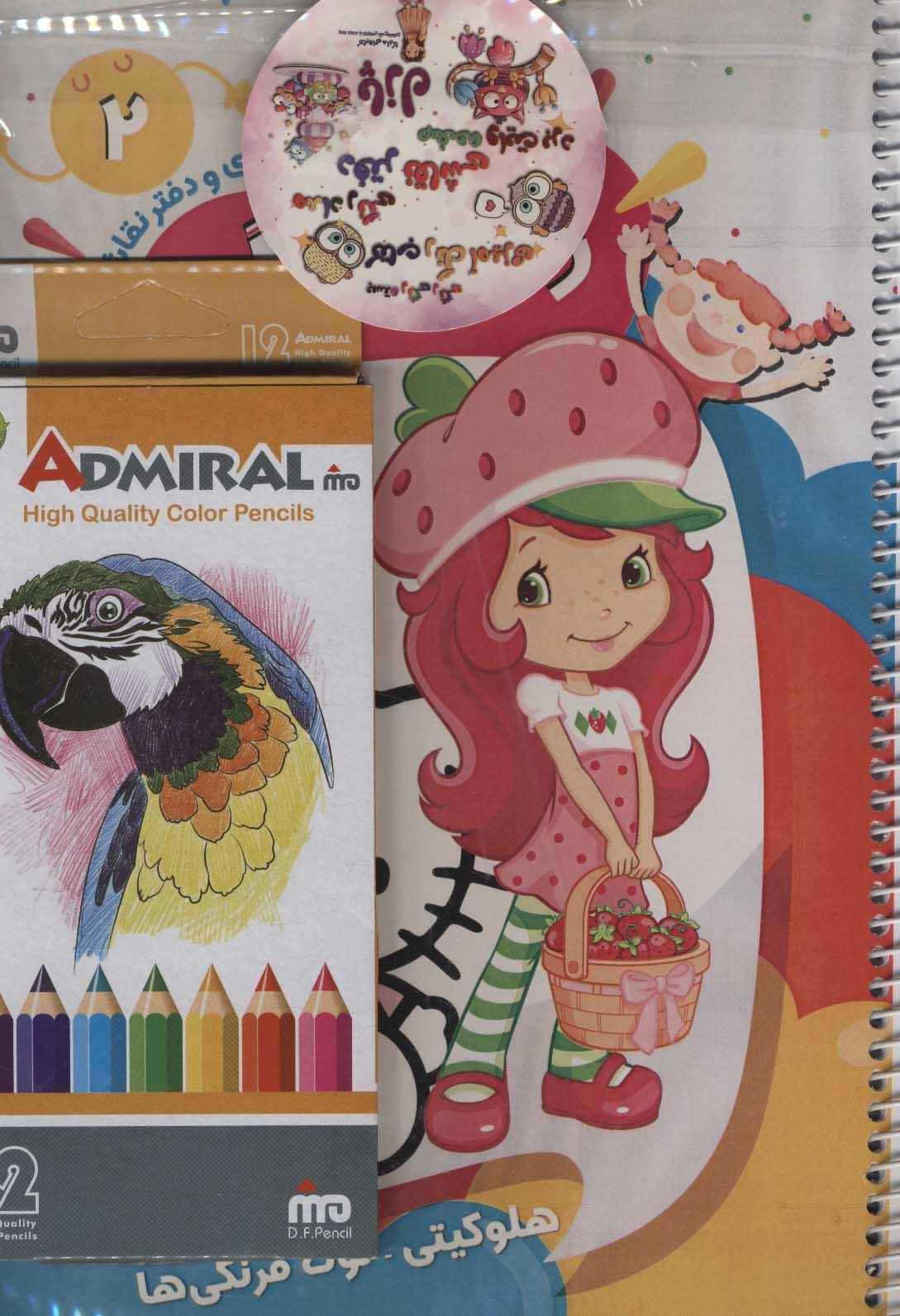 بسته رنگی رنگی 2 (دفتر رنگ آمیزی و نقاشی،پازل دختر توت فرنگی 24 تکه،مداد رنگی)