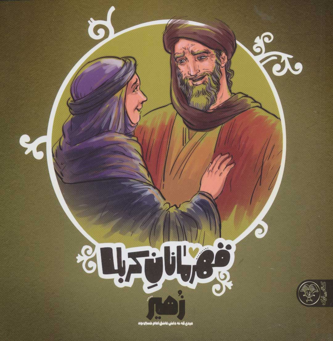قهرمانان کربلا (زهیر:مردی که ته دلش عاشق امام حسین بود)