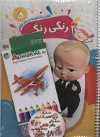 بسته رنگی رنگی 5 (دفتر رنگ آمیزی و نقاشی،پازل بچه رئیس 24 تکه،مداد رنگی)