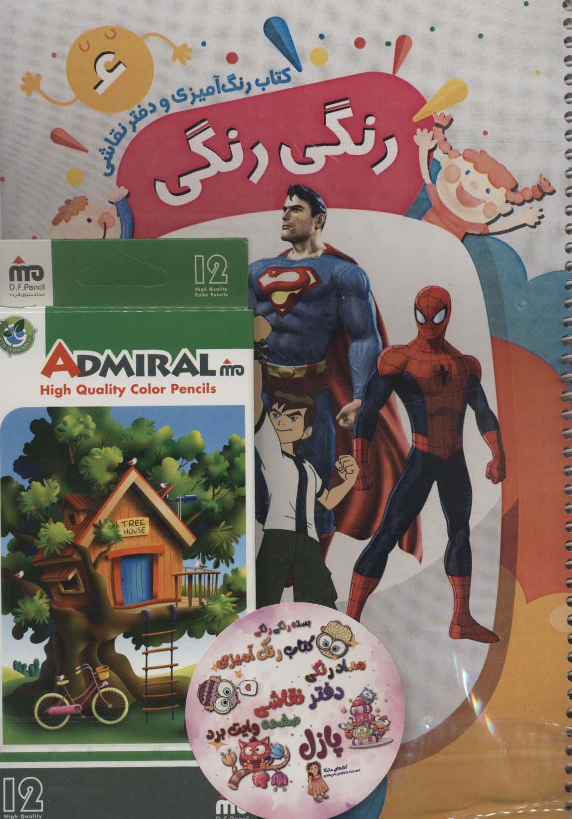 بسته رنگی رنگی 6 (دفتر رنگ آمیزی و نقاشی،پازل بن تن 24 تکه،مداد رنگی)