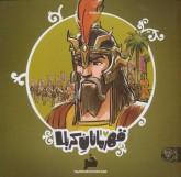 قهرمانان کربلا (حر:مردی که شجاعت داشت معذرت خواهی کند!)