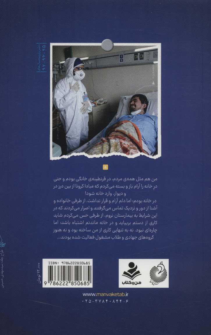 کد 99 (خاطرات حجت الاسلام سیدمحمد بابامیری از خط مقدم مبارزه با کرونا)