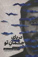 دریای چشمان تو (روایتی از زندگی سردار شهید محمدحسن غفاری)